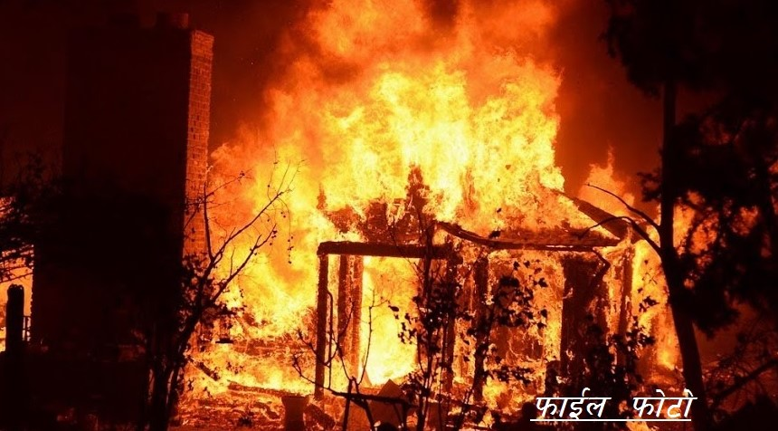 विजयादशमीका दिन आगलागी हुँदा पाँच घर जलेर नष्ट